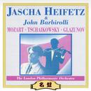 ヤッシャ・ハイフェッツ&ジョン・バルビローリ/ロンドン・フィルハーモニー管弦楽団/ヤッシャ・ハイフェッツ/ロンドン・フィルハーモニー管弦楽団/ジョン・バルビローリ