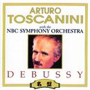 トスカニーニ指揮/NBC交響楽団:ドビュッシー/アルトゥーロ・トスカニーニ/NBC交響楽団