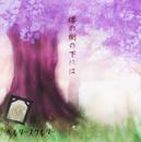 櫻の樹の下には/ヘルタースケルター