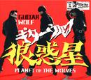 狼惑星/ギターウルフ