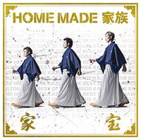 ハイレゾ/家宝 ~THE BEST OF HOME MADE 家族~ /HOME MADE 家族