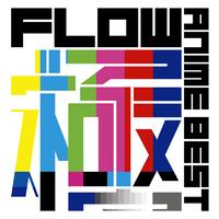 ハイレゾ/FLOW ANIME BEST 極/FLOW