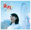 NHK連続テレビ小説「まれ」オリジナルサウンドトラック2/澤野弘之