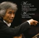 モーツァルト:交響曲第40番&協奏交響曲変ホ長調/小澤 征爾