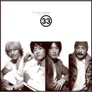 33 (Thirty-Three)/THE SQUARE/T-スクェア