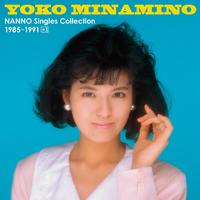 ハイレゾ/NANNO Singles Collection 1985~1991 +1/南野 陽子