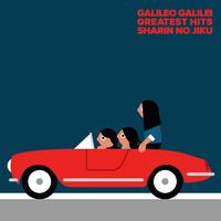 ハイレゾ/車輪の軸/Galileo Galilei