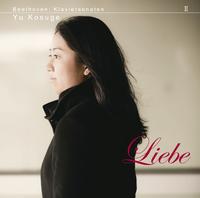 ベートーヴェン:ピアノ・ソナタ集第2巻「愛」/小菅 優