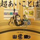 超あいことば -THE BEST-/山猿