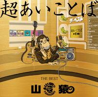 ハイレゾ/超あいことば -THE BEST-/山猿
