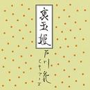 裏玉姫/戸川 純とヤプーズ