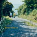 海岸へおいでよ/ブレッド & バター