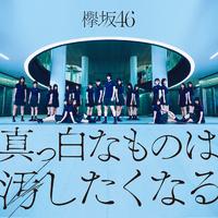 ハイレゾ/不協和音/欅坂46