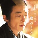 NHK大河ドラマ「おんな城主 直虎」 緊急特盤 鶴のうた/残響のテロル