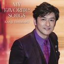 My Favorite Songs/石丸 幹二