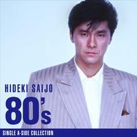 ハイレゾ/80'sシングルA面コレクション/西城秀樹