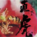 NHK大河ドラマ「おんな城主 直虎」 音楽虎の巻 サントラ/残響のテロル