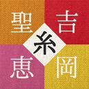 糸/吉岡 聖恵
