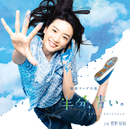 NHK連続テレビ小説「半分、青い。」オリジナル・サウンドトラック/音楽:菅野祐悟