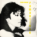ROMANTIQUE (Mastered by Bernie)/大貫 妙子