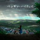 「ペンギン・ハイウェイ」オリジナル・サウンドトラック/阿部海太郎