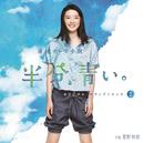 NHK連続テレビ小説「半分、青い。」オリジナル・サウンドトラック2/音楽:菅野祐悟