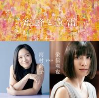ハイレゾ/映画「蜜蜂と遠雷」 ~ 河村尚子 plays 栄伝亜夜
