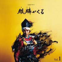 NHK大河ドラマ「麒麟がくる」オリジナル・サウンドトラック Vol.1