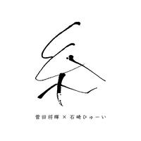 ハイレゾ/糸/菅田将暉×石崎ひゅーい