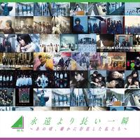 ハイレゾ/永遠より長い一瞬 ~あの頃、確かに存在した私たち~/欅坂46