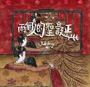 Liang Ge Ren De Shen Dan/Yukilovey