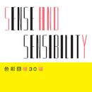 Sense and Sensibility/Sandy Lam