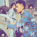 Shu/Next Door Band