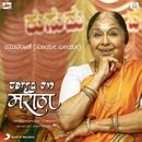 "Yuvarani (Soi Soi) [From ""Carry On Maratha"" (Kannada)]/D. Imman & Urmila Dhangar"
