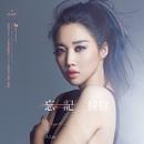 """Wang Ji Yong Bao (The movie theme song of """"Another Woman"""")/A-Lin"""