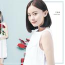 Kong Zhi Kuang/Celeste Syn