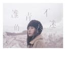 Shui De Qing Chun Bu Mi Wang/Yukilovey