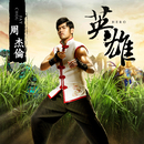 Hero/Jay Chou