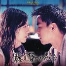 Ting Jian Xia Yu De Sheng Yin/Queen Wei