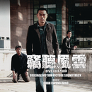 Overheard 1 Original Motion Picture Soundtrack/Chan Kwong Wing