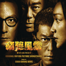 Overheard 3 Original Motion Picture Soundtrack/Chan Kwong Wing