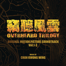Overheard, Vol.1 - 3 (Original Motion Picture Soundtrack)/Chan Kwong Wing