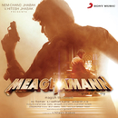 Meaghamann (Original Motion Picture Soundtrack)/SS Thaman