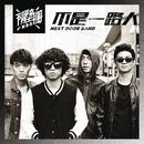 Bu Shi Yi Lu Ren/Next Door Band