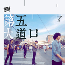 Fei Niao/Next Door Band