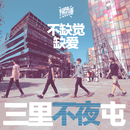 Bu Que Jiao Que Ai/Next Door Band
