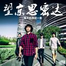 Wo Bu Chi Ni Zhe Yi Tao/Next Door Band