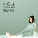 Qin Mi De Shu Li/Celeste Syn