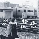 Mei Guan Xi/Yukilovey