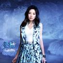 """Meng Hua (Insert Song of TV Drama """"Ice Fantasy"""")/A-Lin"""